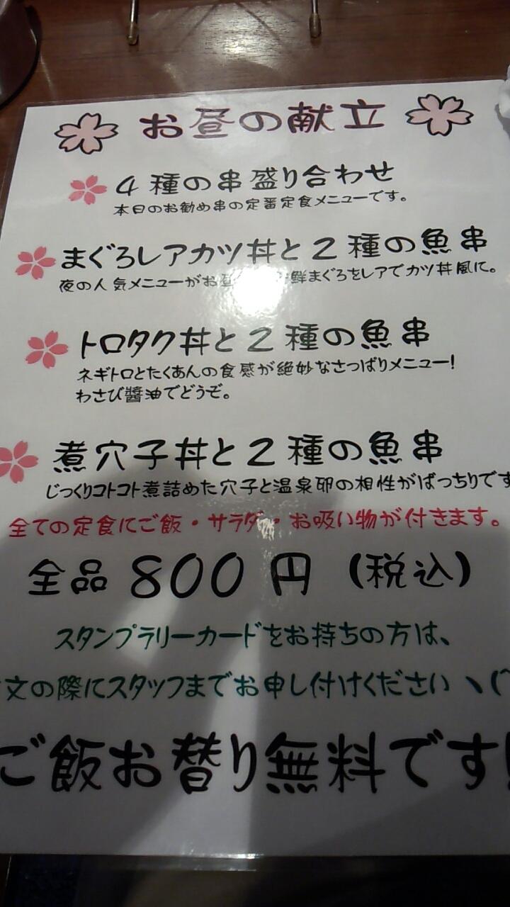 ランチパスポート西新宿「魚串さくらさく」