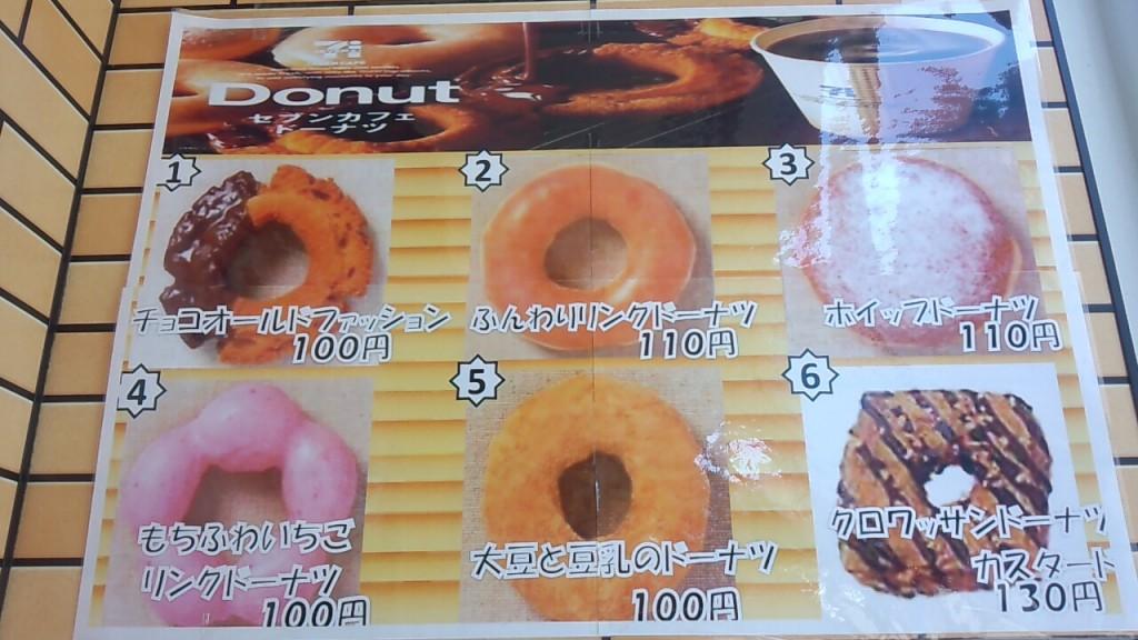 セブンイレブンのドーナツ食べてみた!ミスドと比較するとおいしい?